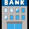 主な銀行の他行宛て振込手数料無料の条件の比較。
