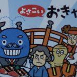高知銀行よさこいおきゃく支店の定期預金金利が10月4日より下がります。