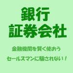 [更新版] 松井証券 「投信工房」を使ってみました。なかなか便利!