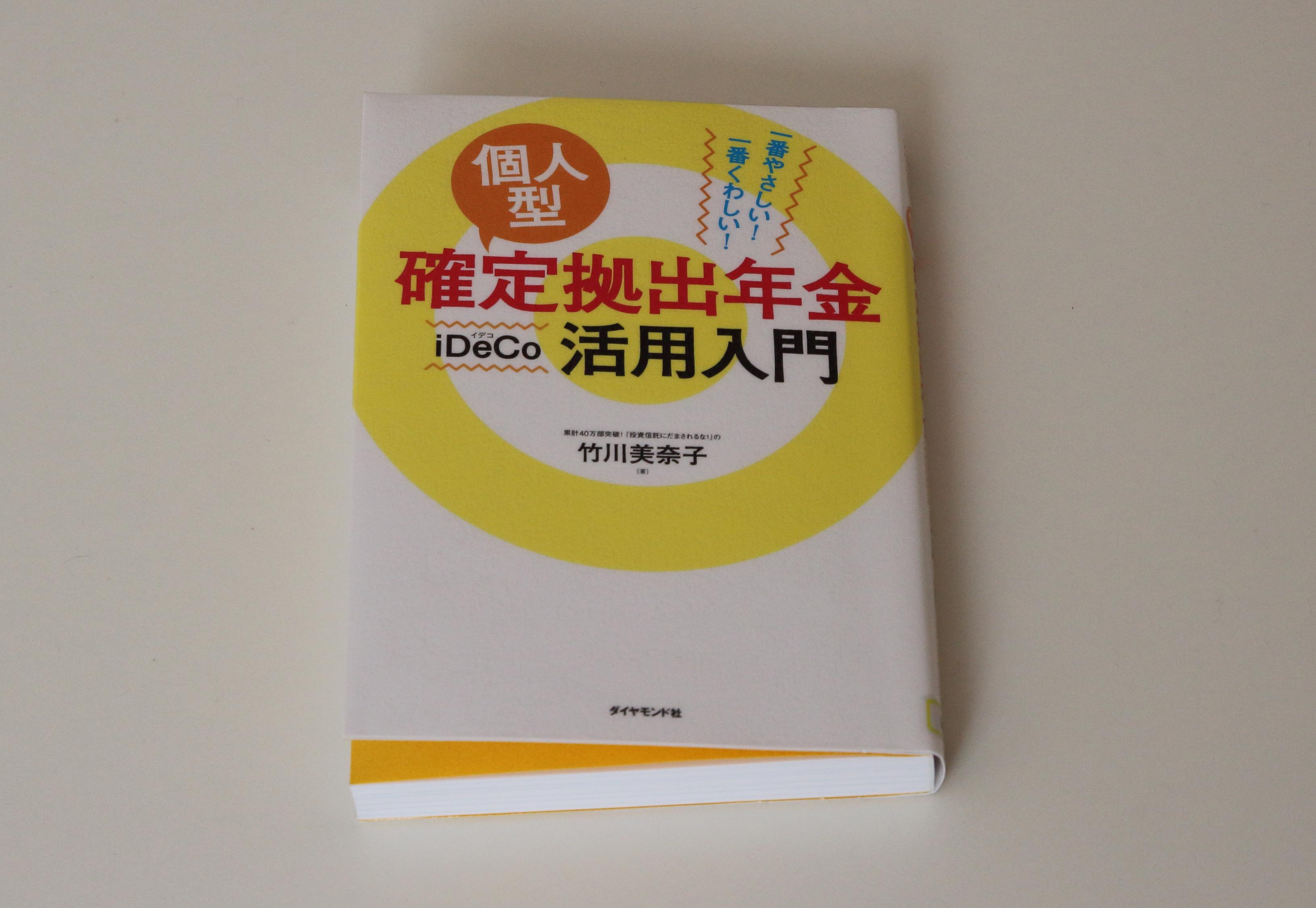 ideco_takegawa