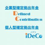 企業型&個人型確定拠出年金(iDeCo)