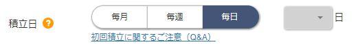松井証券 毎日積立