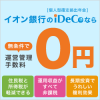 【イオン銀行】個人型確定拠出年金(iDeCo)取扱開始。無条件で運営管理機関手数料無料。