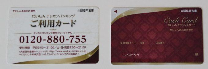 大阪信用金庫 だいしん未来支店