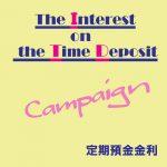 定期預金キャンペーン