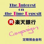 【楽天銀行】預金残高2兆円突破!! 記念キャンペーン開始。6カ月定期 0.12%。