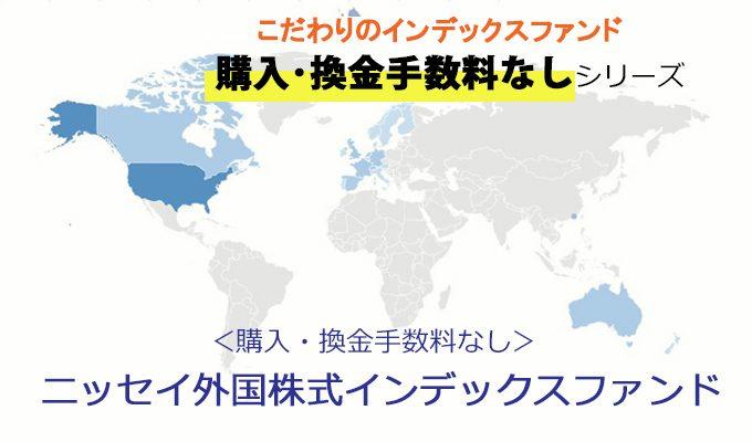 ニッセイ外国株式インデックスファンド