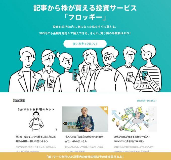 SMBC日興証券 FROGGY