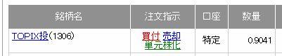 SMBC日興証券 キンカブ