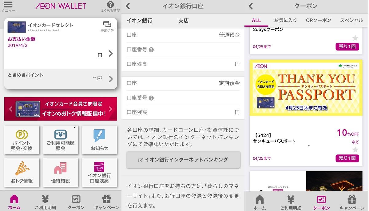イオン ウォレット アプリ