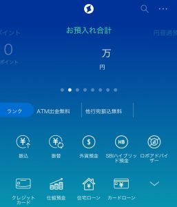 スマートホーンアプリ「住信SBIネット銀行」