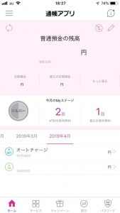 イオン銀行 通帳アプリ
