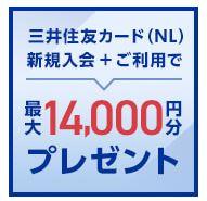 SBI証券のお客様向け 三井住友カード(NL) 新規入会キャンペーン
