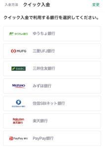 LINE証券提携金融機関からのクイック入金