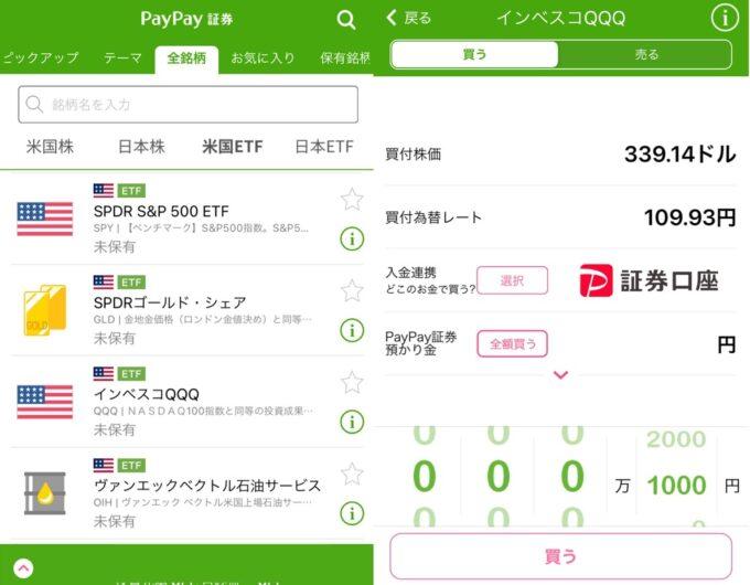 PayPay証券の日米株スマホ取引
